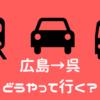 広島市内から呉までのアクセス。有料の呉道路は使うべき!?なるべく有料を使わず早く行く裏ワザをご紹介します!